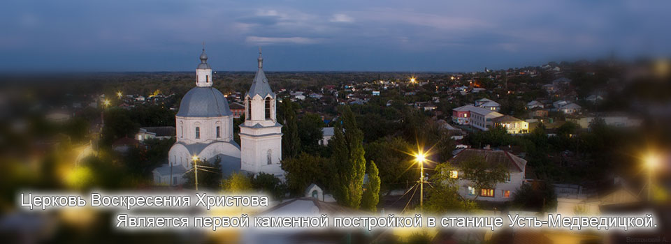 Церковь Воскресения Христова