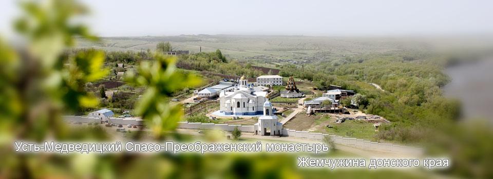 Усть-Медведицкий Спасо-Преображенский монастырь